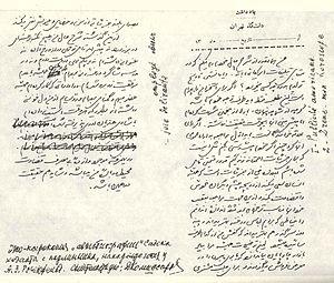 Sadegh Hedayat - Hedayat's handwriting