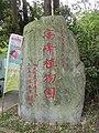 Hisnchu City Gaofeng Botanical Garden Tombstone.jpg