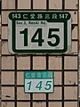 House number of ROCAF 814 Victory Memorial Building 20170909.jpg