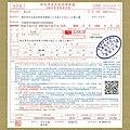 House tax statement receipt of Xizhi Branch, NTPC Revenue Service Office 0298273.jpg