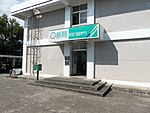 Hualien Air Force Base Post Office 20170923.jpg