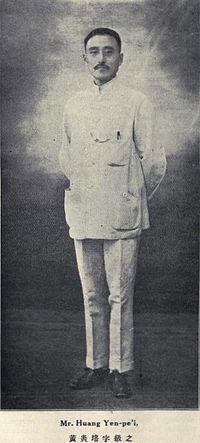 Huang Yanpei.jpg