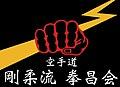 International Federation of KENSHOKAI Goju-ryu Karate-Do Flag.jpg