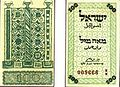 Israel 100Mils1948 Obverse & Reverse.jpg