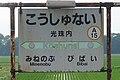 JR Hakodate-Main-Line Koshunai Station-name signboard.jpg