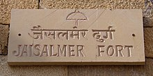 Jaisalmer Fort sign.jpg