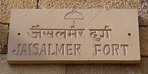 English: Sign in Jaisalmer in Rajasthan, India...