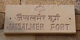 Jaisalmer - Sign in Jaisalmer Fort in Rajasthan