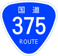 Japanese National Route Sign 0375.svg