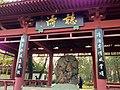Jiangyou, Mianyang, Sichuan, China - panoramio (38).jpg