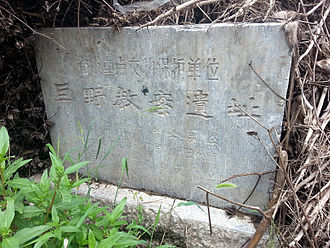Juye Incident - Roadside marker at the site of the incident.