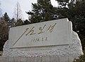 Kaesong Monument (33139919355).jpg