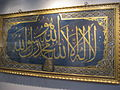 Kalima depicted as Calligraphy in Hagia Sophia, April 2013.JPG