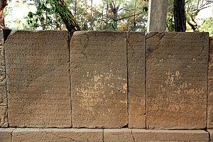 Karatepe-Aslantaş Open-Air Museum - Phoenician alphabet at North Gate.