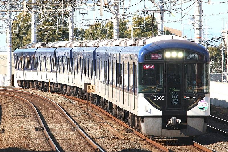 File:Keihan 3000 rapid limited express RAKURAKU owada.jpg