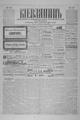 Kievlyanin 1905 117.pdf
