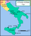 Kingdom of Sicily heb 1154.png