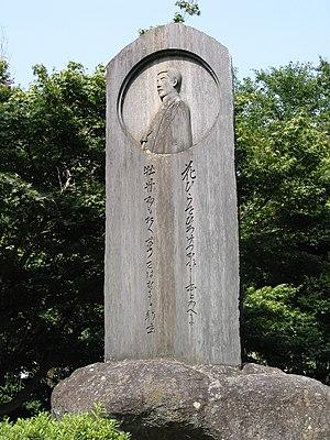 Kinoshita Rigen - tanka stone monument of Kinoshita Rigen in Ashimori, Okayama
