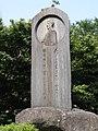 Kinoshita Rigen's tanka stone monument.jpg