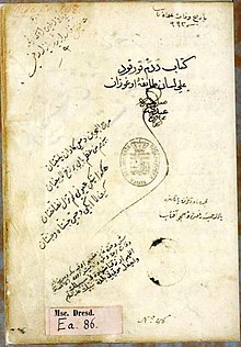 Kitab-ı Dede Korkut ala-lisan-i Ta'ife-i Oğuzhan, Dresden.jpg