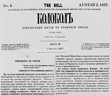 Kolokol newspaper 1857.jpg
