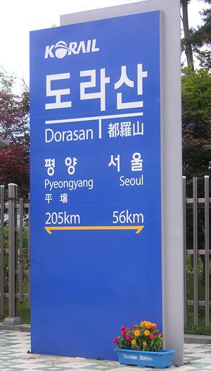 Dorasan Station - Image: Korail dorasan station sign mark
