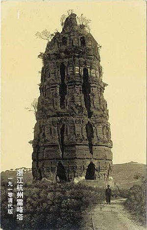 Leifeng Pagoda - Original pagoda in 1910 before the collapse in 1924