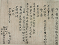 Letter of Jang Hyugwang.PNG