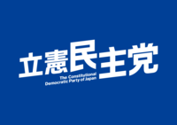 Logo.The Constitutional Democratic Party of Japan.png