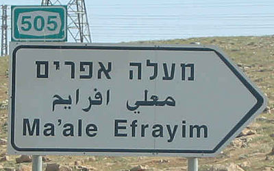 Дорожный иврит