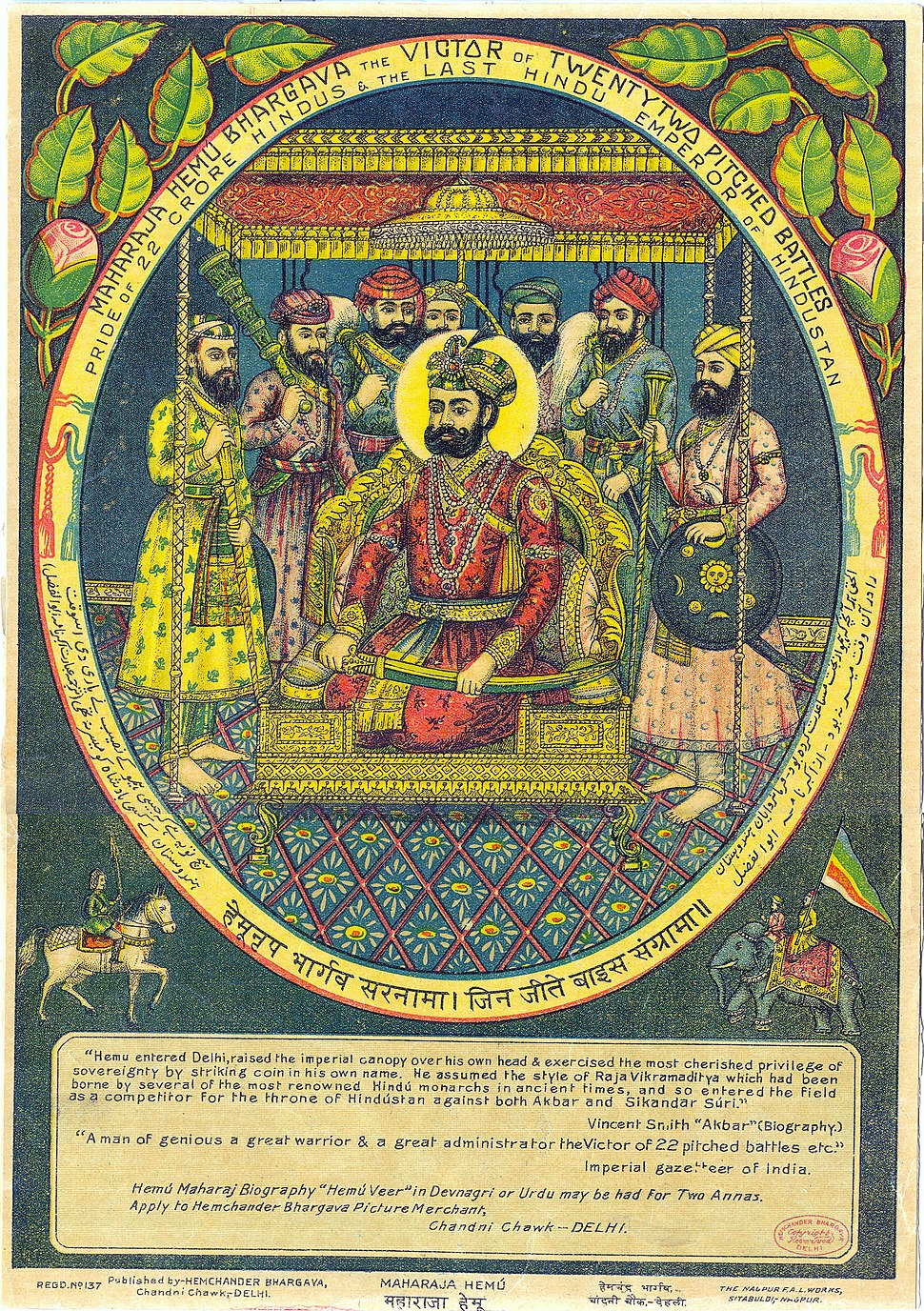 Maharaja Hemu Bhargava - Victor of Twenty Two Pitched Battles, 1910s