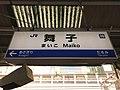 Maiko Station Sign 2.jpg
