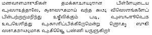 Manipravalam - Manipravalam script used to write Sanskritised Tamil.