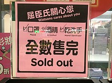 Masks, alcohol and hand sanitizers sold out in Watsons Taiwan 20200214.jpg