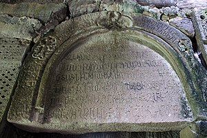 Matosavank - Image: Matosavank Interior Inscription