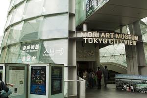 Mori Art Museum - Image: Mori Art Museum