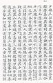 Muye Tobo Tong Ji; Book 4; Chapter 1 pg 5.jpg
