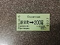 NS-Shinsakae-machi-ticket.jpg