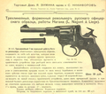Nagant M.1895 Russian advertising.png