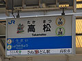 Name of the station mark takamatsu sanuki takamatsu udon.jpg