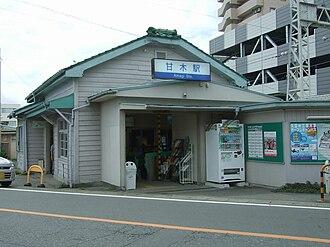 Amagi Station - Image: Nishitetsu Amagi Station 01
