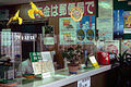 Odawara post office (10676568814).jpg