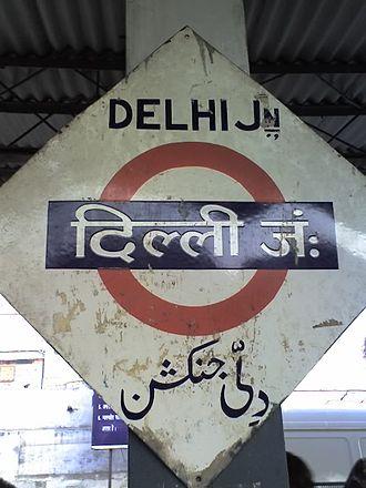 Northern Railway zone - Old Delhi Junction