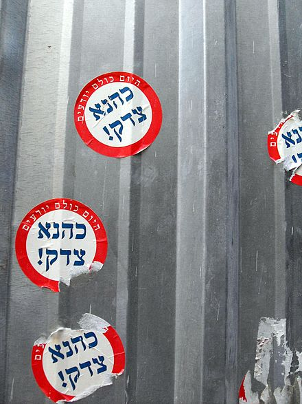 "Stickers in Hebrew: ""Today Everybody Knows: Kahane was Right"" Old Jerusalem Kahane was right stickers.JPG"