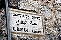 PikiWiki 34463 Religion in East Jerusalem.jpg