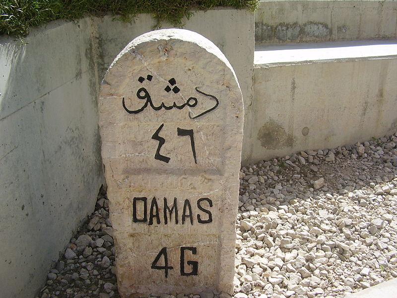 """אבן דרך 46 ק""""מ מדמשק לשם הגיעו כוחות השריון ב"""