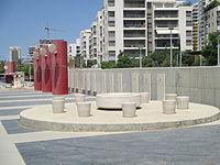 PikiWiki Israel 43341 Hatikva square in Ganei Tikva.JPG