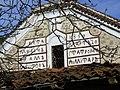 Poibrene-village-Bulgaria-church-detail.JPG