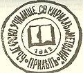 Prilep Bulgarian School Seal 1843.jpg