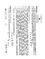 ROC1944-08-02國民政府公報渝697.pdf